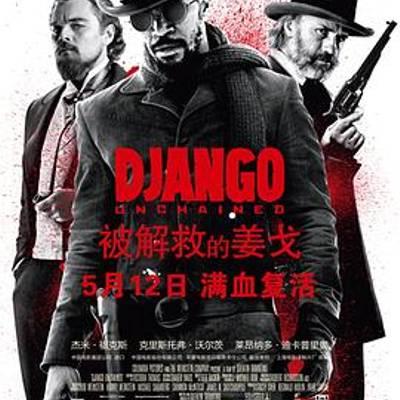 被解救的姜戈(2012年完整版電影)_百度云網盤/bt磁力下載_美國動作劇情