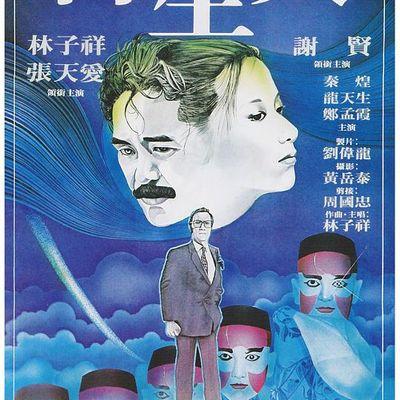 碟仙(1980年完整版電影)_百度云網盤/bt磁力下載_中國香港恐怖驚悚
