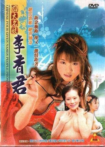 四大名妓之李香君(1990年完整版電影)_百度云網盤/bt磁力下載_中國香港R級