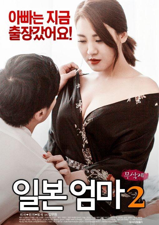 日本媽媽2(2017年完整版電影)_百度云網盤/bt磁力下載_韓國R級