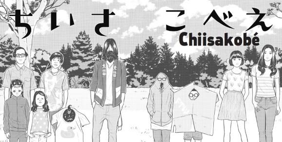 Illustration de l'article Chiisakobé de Minetarô Mochizuki