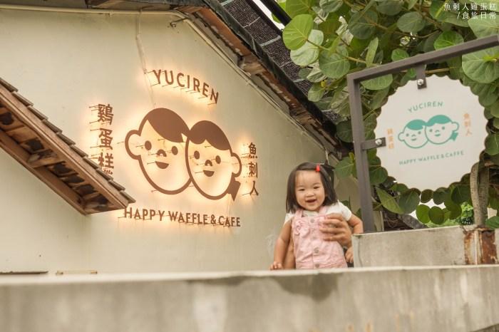 美食|花蓮,魚刺人雞蛋糕七星潭店