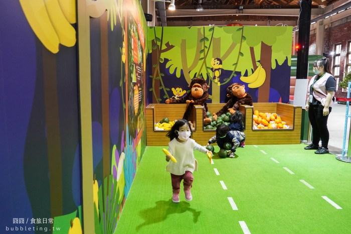 台北親子 不可思議的怪怪島,華山展覽,遊戲互動性高的親子展覽