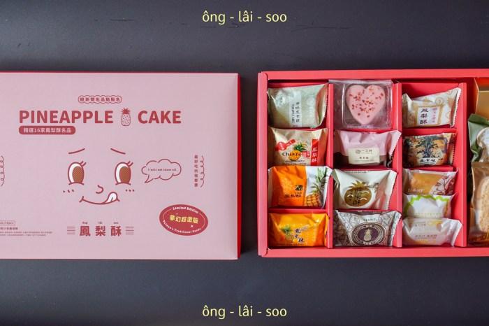 美食|鳳梨酥夢幻禮盒,妞新聞名品點點名,中秋節來吃16種口味鳳梨酥