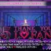 やっぱり安室奈美恵「Final Tour 2018~Finally~」LIVE DVD初回盤が欲しくなった