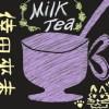 倖田來未「ミルクティー」レビュー 陽だまりに浮かぶ 未来の寝言と ネスレ系ソング