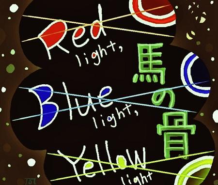 馬の骨「Red light, Blue light, Yellow light」Image illust