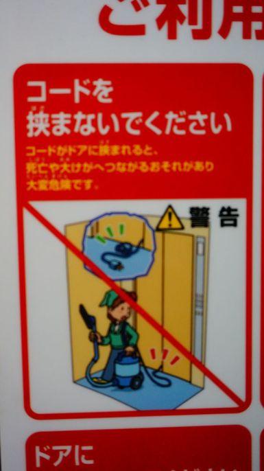 Heureusement, nous n'avions pas emporté notre aspirateur dans l'ascenseur!