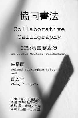 Performance Poster + Chinese