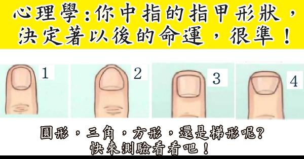 心理學:你的中指指甲是哪種形狀?關乎你今後的命運,很準!! - 佛說生活