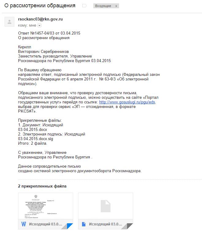 Скриншот электронного письма от Роскомнадзора в ответ на моё обращение