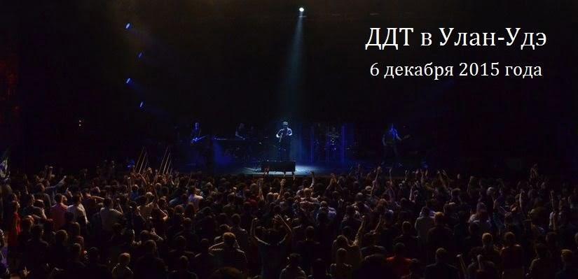 Концерт ДДТ в Улан-Удэ