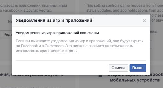 Facebook Game and app отключение уведомлений и приглашений от игр