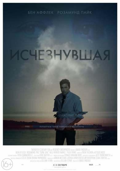 """Постер к фильму """"Исчезнувшая"""""""