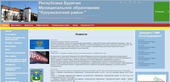 Старый сайт администрации Курумканского района