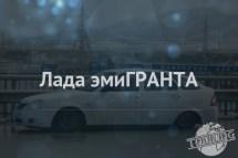 Лада эмиГРАНТА