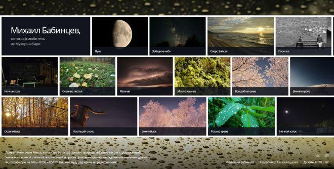 Скриншот сайта Master2U.ru/photo