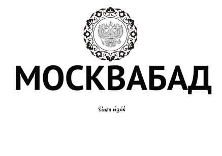 Москвабад - сталитца нашей родины. За этим словом кроется тонкая, но очень напряженная грань межнациональных отношений в столице нашей Родины городе Москва.