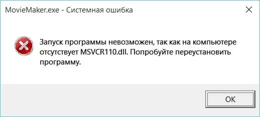 Отсутствует msvcr110.dll