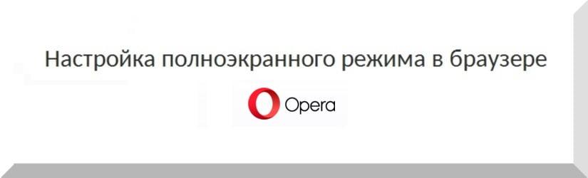 """Миниатюра к записи """"Настройка полноэкранного режима в браузере Opera"""""""