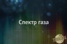 Спектр газа