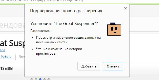 the-great-suspender-extention-install-screenshot