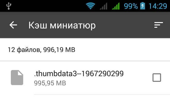 Размер файла .thumbdata