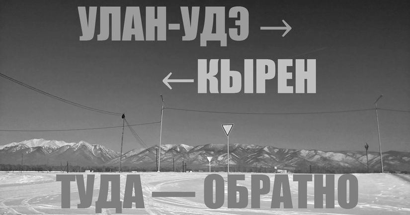 Улан-Удэ - Кырен. Туда и обратно. Видео