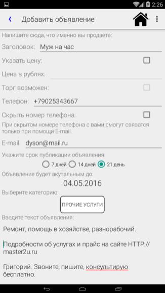Приложение «Весь Улан-Удэ» - добавление объявления