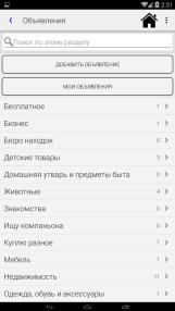 Приложение «Весь Улан-Удэ» - объявления