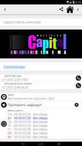 Приложение «Весь Улан-Удэ» - карточка кинотеатра