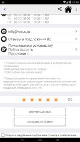 Приложение «Весь Улан-Удэ» - рекламодателям