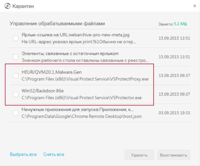 Вирусы, распространяющиеся через расширение Webarchive.pro
