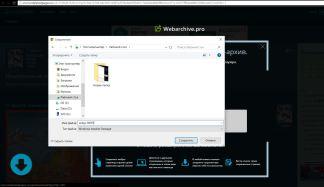 Расширение Webarchive.pro заставляет скачать вирусы в MSI-контейнере