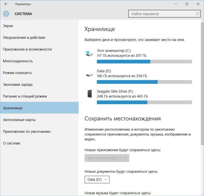 Windows 10: настройки хранилища