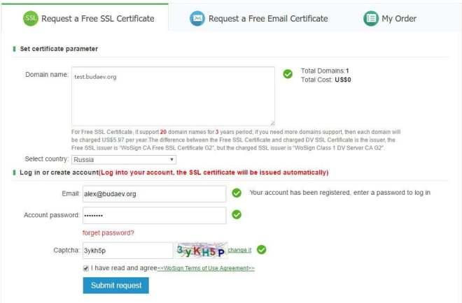 WoSign запрос SSL-сертификата