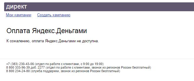 Оплата Директа Яндекс.Деньгами не доступна