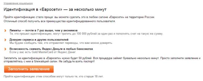 Идентификация в Яндекс.Деньгах. Евросеть