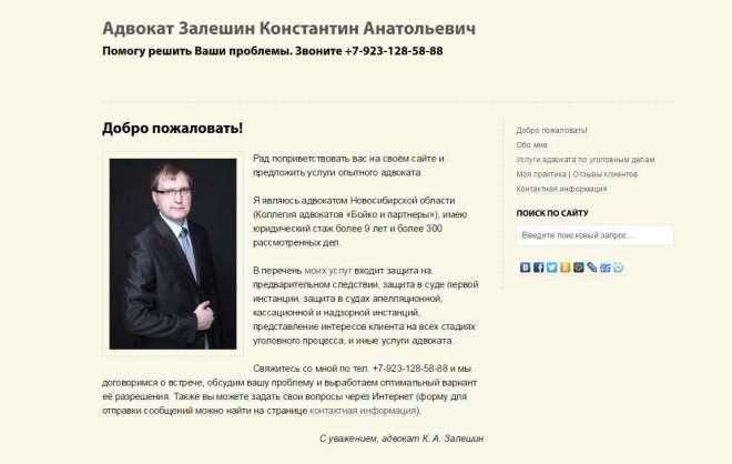 Последний скриншот старой версии сайта адвоката Z