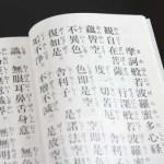 仏教 13宗 18宗 宗派