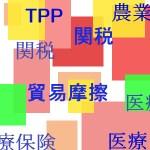 TPPとは簡単に言うと?参加国はどこ?韓国・中国は参加・不参加?
