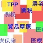 TPPとは何かをわかりやすく!農業や関税、医療や保険問題を解説