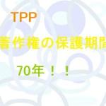 TPPで著作権の保護期間はディズニーの影響で70年になる?