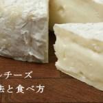 カマンベールチーズの保存方法とおいしい食べ方!賞味期限は?