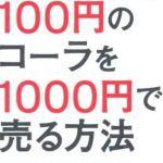 100円のコーラを1000円で売る方法内容と学べる内容まとめ