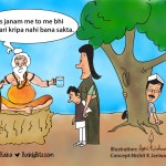 Hudi Baba with Kahul Gandhi and Conia from Dhongress