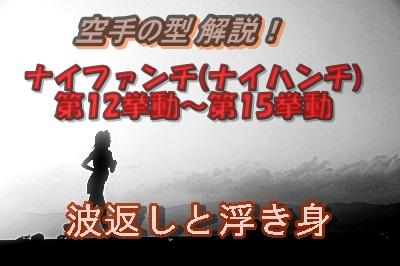 空手の型 解説!ナイファンチ(ナイハンチ)第12挙動~第15挙動 攻防の原理