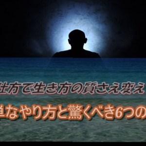 瞑想の仕方で生き方の質さえ変えられる