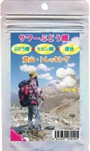 サワーぶどう糖「登山・トレッキング」