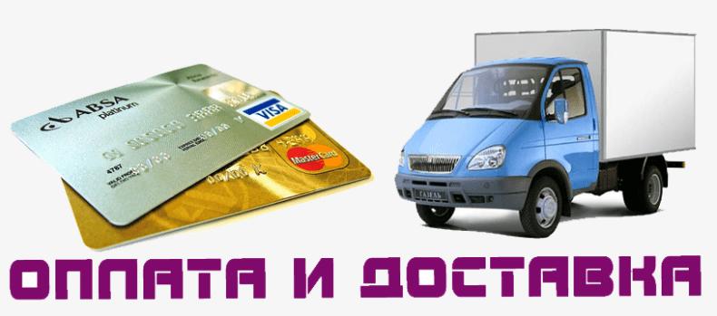oplata-dostavka